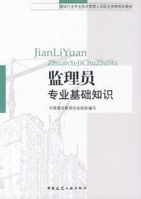 监理员专业基础知识 9787112093830 中国建筑教育协会  组
