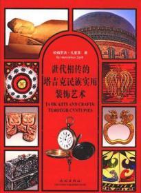 9787105115938-hs-世代相传的塔吉克民族实用装饰艺术(汉英对照)