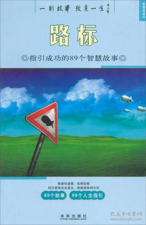 思想启迪(2)·路标:指引成功的89个智慧故事