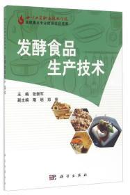 发酵食品生产技术