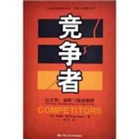 竞争者:以才智.谋略与绩效制胜//工商管理经典译丛.竞争力管理系列