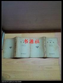 大学丛书:函数论(上下册 中华民国29年9月初版)