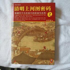 清明上河图密码 2:隐藏在千古名画中的阴谋与杀局