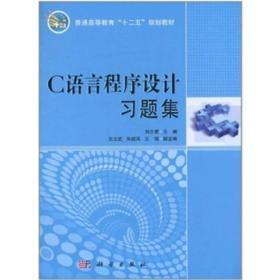 正版二手正版C语言程序设计习题集科学出版社9787030301154刘立君有笔记