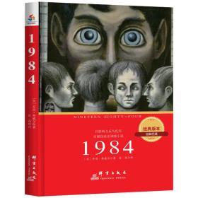 最权威经典版本 畅销全世界经典名著 1984