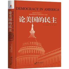 (可发货)论美国的民主