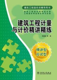 建筑工程计量与计价精讲精练 9787512346611 李建峰  中国