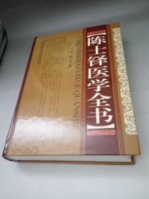 正版  陈士铎医学全书 16开精装  884页 非馆无字无印无勾划