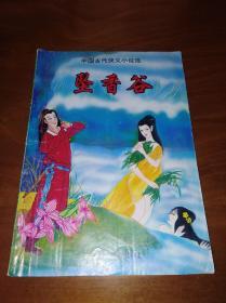 中国古代侠义小说选:  坠香谷