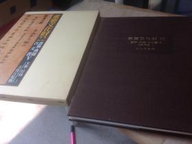 日本的寺院神社文书,官方和武家文书,诏书书状等微缩写真档案,重要文化财第22卷