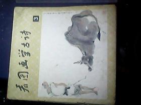 看图画学古诗>>  3  大20开1986年一版一印全名家插图:颜梅华,刘旦宅,载敦邦,施大畏等品佳