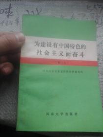 为建设有中国特色的社会主义而奋斗(修订本)