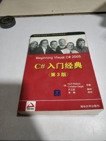 C#入门经典 第3版
