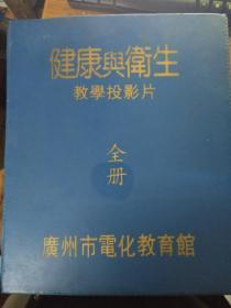 健康与卫生教学投影片全册(73张)