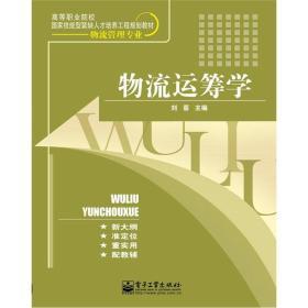 物流运筹学 刘蓉 9787121153785 电子工业出版社
