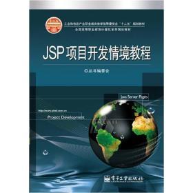 """工业和信息产业职业教育教学指导委员会""""十二五""""规划教材:JSP项目开发情境教程"""