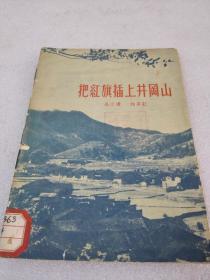 《把红旗插上井冈山》稀缺!中国青年出版社 1957年1版1印 平装1册全