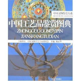 中国工艺品鉴赏图典