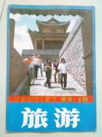 旅游1985年 第10期