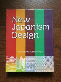 New Japanism Design(新日本风格设计,日英文,日本原版)