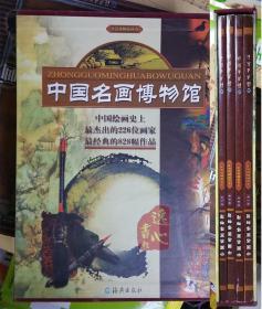 中国名画博物馆(共4卷)(精)