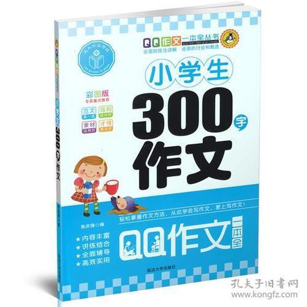 小学生300字作文(彩图版)/QQ作文一本全丛书