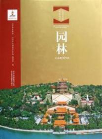 送书签cs-9787805014272-北京文物建筑大系:园林