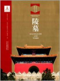 送书签cs-9787805014289-北京文物建筑大系:陵墓