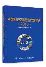 送书签yl-9787121329159-中国智能交通行业发展年鉴(2016)