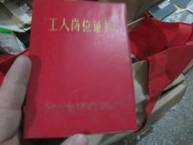 老证书老证件:工人岗位证书(1994年,锦州铁合金厂)