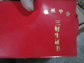 老证书老证件:锦州市三好学生证书(1983年,温枚,锦州市锦州中学)