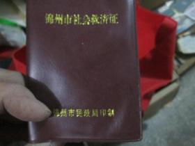 老证书老证件:锦州市社会救济证(2000年,齐季华)