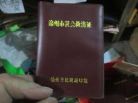 老证书老证件:锦州市社会救济证(2000年,陆玉兰)
