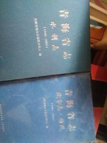 青海省志 税务志 国税 1986 2005