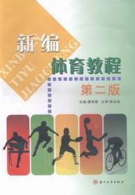 新编体育教程