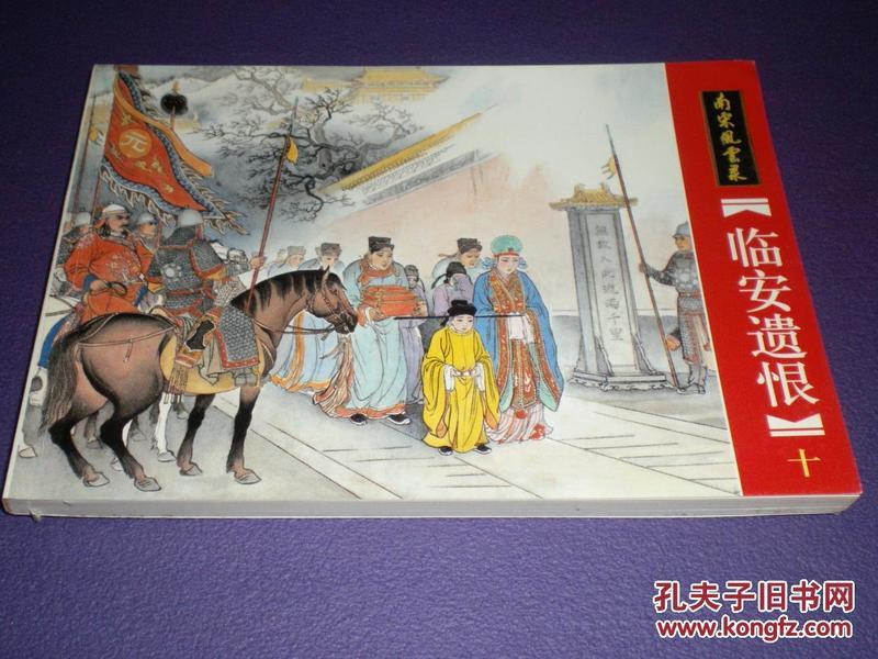 连环画南宋风云录之十《临安遗恨》绘画:傅伯星 来汶阳,上海大可堂文化有限公司,一版一印。