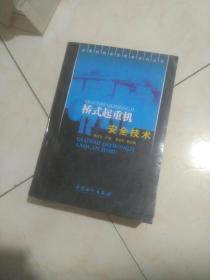 起重机械安全技术系列丛书:桥式起重机安全技术
