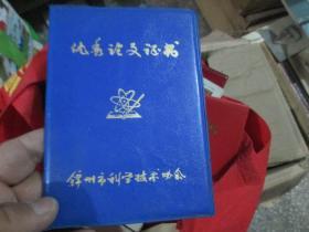 老证书老证件:锦州市科学技术协会优秀论文证书(顾风莲等)