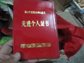 老证书老证件:先进个人证书(1983,顾凤莲)