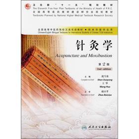 全国高等中医药院校汉英双语教材:针灸学(第2版)9787117086493