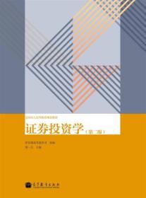 全国成人高等教育规划教材:证券投资学(第2版)