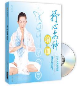 抒心安神瑜伽:静心·宁神·冥想·调息