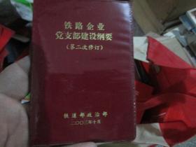 老证书老证件:铁路企业党支部建设纲要(2003,铁道部政治部)