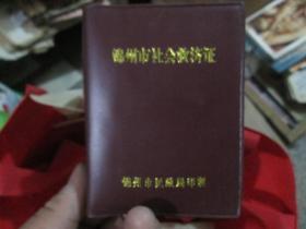 老证书老证件:锦州市社会救济证(2000,杨淑兰)