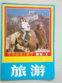 旅游1985年 第1期