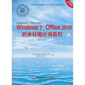 办公软件应用(Windows平台)Windows 7、Office 2010职业技术培训教程(操作员级)(1CD)
