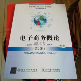 """高等学校""""十二五""""规划教材·经济管理系列:电子商务概论(第2版)"""