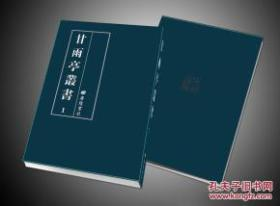 甘雨亭丛书16开精装 全七册
