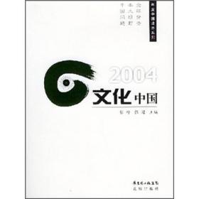 2004:文化中国
