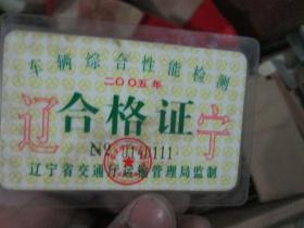 老证书老证件:辽宁省车辆综合性能检测合格证(2006)